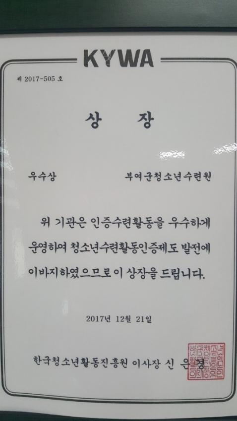 2017 인증수련활동 상장.jpg
